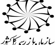 سازمان بازرسی کل کشور تبریز